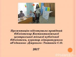 Презентацію підготувала провідний бібліотекар Костянтинівської центральної міськ