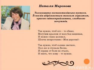 Наталя Миронова Талановита костянтинівська поетеса. Її поезія відрізняється тонк