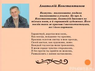 Анатолій Константинов Кажуть - талановита людина талановита в усьому. Це про А.