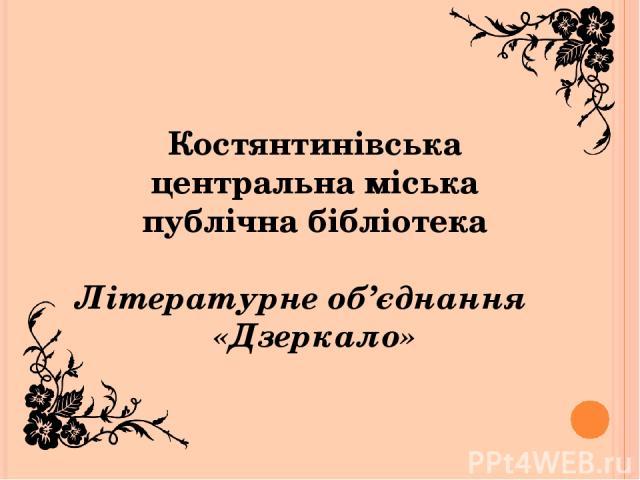 Костянтинівська центральна міська публічна бібліотека Літературне об'єднання «Дзеркало»