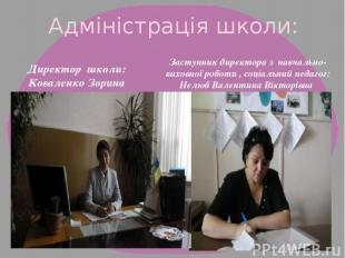 Адміністрація школи: Директор школи: Коваленко Зорина Вадимівна Заступник директ