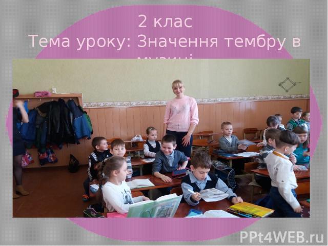 2 клас Тема уроку: Значення тембру в музиці