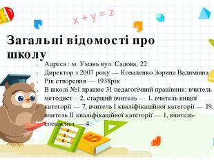 Загальні відомості про школу Адреса : м. Умань вул. Садова, 22 Директор з 2007 р