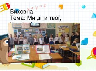 Виховна Тема: Ми діти твої, Україно!