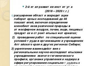 2-й этап развития института (2018 – 2020 г.г.) расширение области аккредитации л