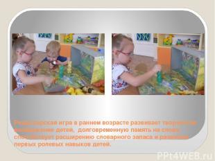 Режиссерская игра в раннем возрасте развивает творческое воображение детей, долг