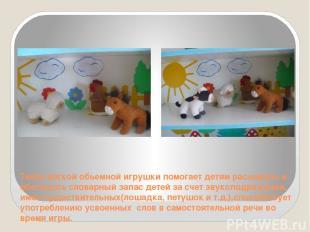 Театр мягкой обьемной игрушки помогает детям расширять и обогащать словарный зап