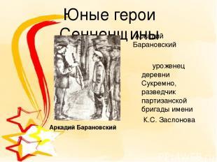 Юные герои Сенненщины Аркадий Барановский уроженец деревни Сукремно, разведчик п