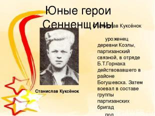 Юные герои Сенненщины Станислав Куксёнок уроженец деревни Козлы, партизанский св