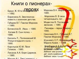 Книги о пионерах-героях Браун Ж. Юта Бондаровская – 1982. Борискина А. Земляничк