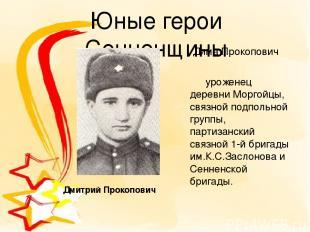 Юные герои Сенненщины Дима Прокопович уроженец деревни Моргойцы, связной подполь