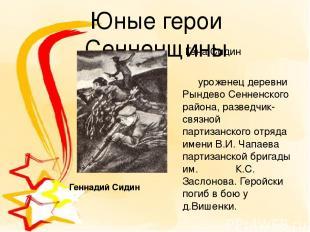 Юные герои Сенненщины Гена Сидин уроженец деревни Рындево Сенненского района, ра