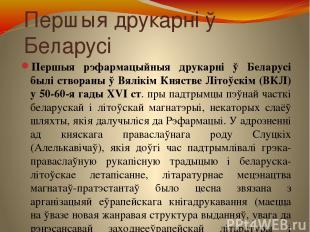 Першыя друкарні ў Беларусі Першыя рэфармацыйныя друкарні ў Беларусі былі створан
