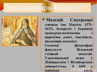 Першадрукары Беларусі Мялецій Сматрыцкі (свецкае імя Максім; 1575-1633), беларус
