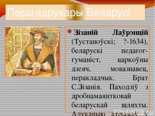 Першадрукары Беларусі Зізаній Лаўрэнцій (Тустаноўскі; ?-1634), беларускі педагог