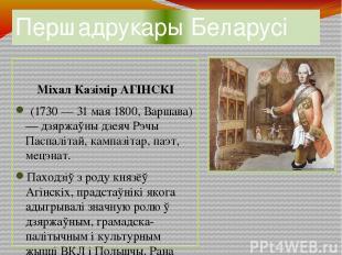 Першадрукары Беларусі Міхал Казімір АГІНСКІ (1730 — 31 мая 1800, Варшава) — дзя
