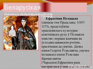 Беларусікая першаасветніца Ефрасіння Полацкая (свецкае імя Прадслава; 1110?-1173