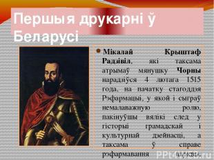 Першыя друкарні ў Беларусі Мікалай Крыштаф Радзівіл, які таксама атрымаў мянушку