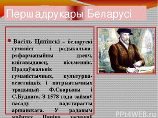 Першадрукары Беларусі  Васіль Цяпінскі – беларускі гуманіст і радыкальна-рэфарм