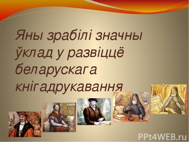 Яны зрабілі значны ўклад у развіццё беларускага кнігадрукавання