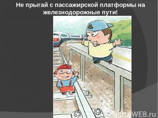 Не прыгай с пассажирской платформы на железнодорожные пути!