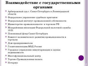 Взаимодействие с государственными органами Арбитражный суд г. Санкт-Петербурга и