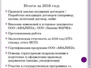 Итоги за 2016 год: Правовой анализ входящий договоров / Разработка исходящих дог