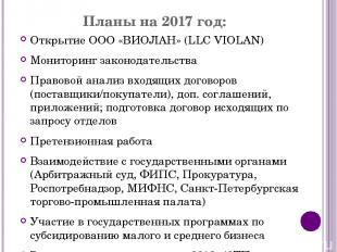 Планы на 2017 год: Открытие ООО «ВИОЛАН» (LLC VIOLAN) Мониторинг законодательств