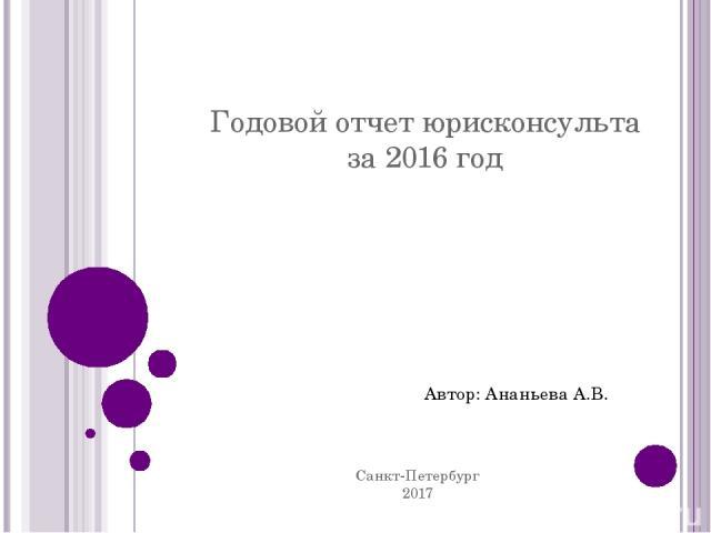 Годовой отчет юрисконсульта за 2016 год Санкт-Петербург 2017 Автор: Ананьева А.В.
