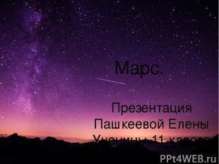 Марс. Презентация Пашкеевой Елены Ученицы 11 класса МБОУСОШ №3 Г.Белая Калитва