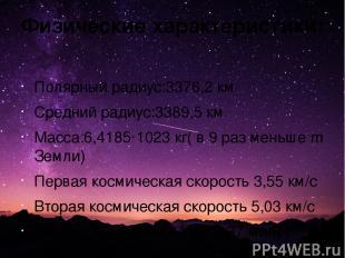 Физические характеристики: Полярныйрадиус:3376,2 км Средний радиус:3389,5 км Ма