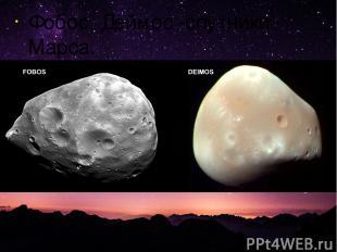 Фобос, Деймос -спутники Марса.