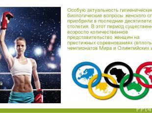 Особую актуальность гигиенические и биологические вопросы женского спорта приобр