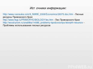 http://www.rusnauka.com/8_NMIW_2008/Economics/28370.doc.htm - Лесные ресурсы При