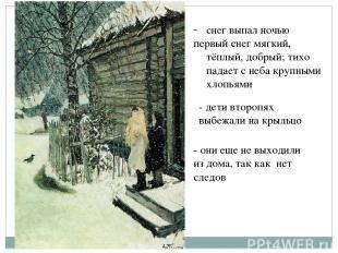 снег выпал ночью первый снег мягкий, тёплый, добрый; тихо падает с неба крупными