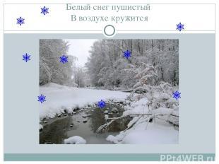 Белый снег пушистый В воздухе кружится