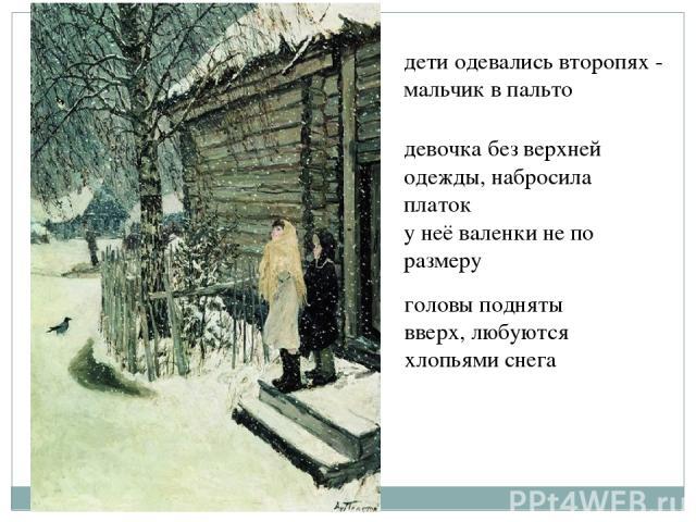дети одевались второпях - мальчик в пальто девочка без верхней одежды, набросила платок у неё валенки не по размеру головы подняты вверх, любуются хлопьями снега