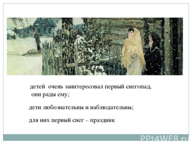 детей очень заинтересовал первый снегопад, они рады ему; дети любознательны и наблюдательны; для них первый снег – праздник