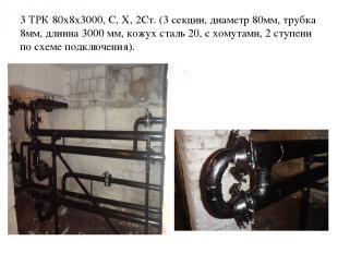 3 ТРК 80х8х3000, С, Х, 2Ст. (3 секции, диаметр 80мм, трубка 8мм, длинна 3000 мм,
