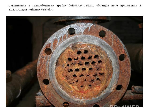 Загрязнения в теплообменных трубах бойлеров старых образцов из-за применения в конструкции «чёрных сталей».