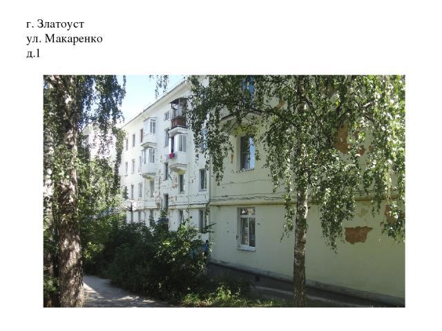 г. Златоуст ул. Макаренко д.1