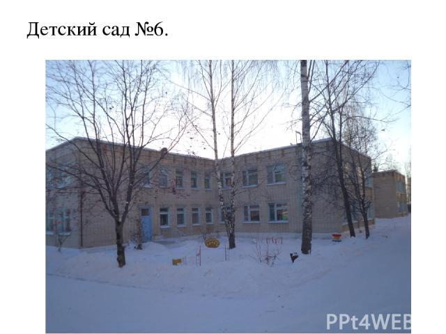 Детский сад №6.