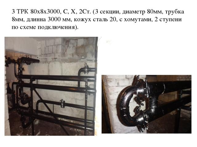 3 ТРК 80х8х3000, С, Х, 2Ст. (3 секции, диаметр 80мм, трубка 8мм, длинна 3000 мм, кожух сталь 20, с хомутами, 2 ступени по схеме подключения).