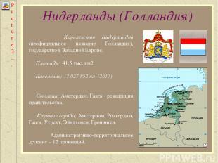 Нидерланды (Голландия) Королевство Нидерландов (неофициальное название Голландия