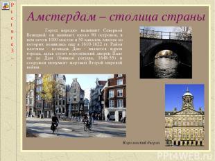 Амстердам – столица страны Город нередко называют Северной Венецией: он занимает