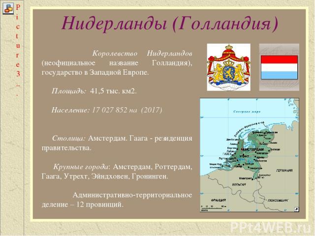 Нидерланды (Голландия) Королевство Нидерландов (неофициальное название Голландия), государство в Западной Европе. Площадь: 41,5 тыс. км2. Население: 17 027 852 на (2017) Столица: Амстердам. Гаага - резиденция правительства. Крупные города: Амстердам…