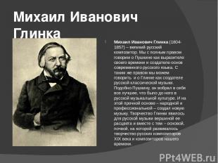 Михаил Иванович Глинка Михаил Иванович Глинка(1804-1857) – великий русский ком