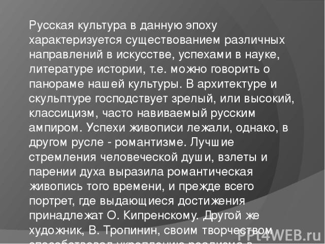 Русская культура в данную эпоху характеризуется существованием различных направлений в искусстве, успехами в науке, литературе истории, т.е. можно говорить о панораме нашей культуры. В архитектуре и скульптуре господствует зрелый, или высокий, класс…
