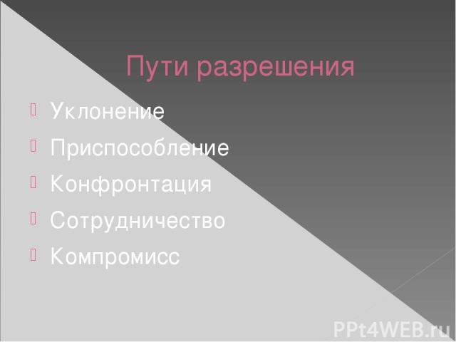 Пути разрешения Уклонение Приспособление Конфронтация Сотрудничество Компромисс