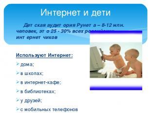 Детская аудитория Рунета – 8-12 млн. человек, это 25 - 30% всех российских интер